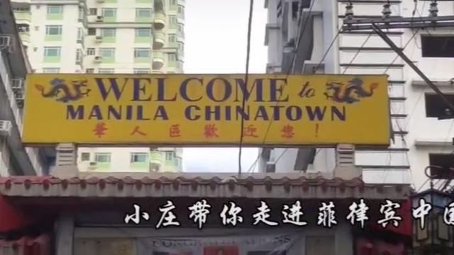 马尼拉记事(六):世上第一中国城,华侨称霸无敌人 - 日记 - 豆瓣