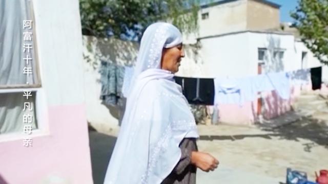 阿富汗的女人们