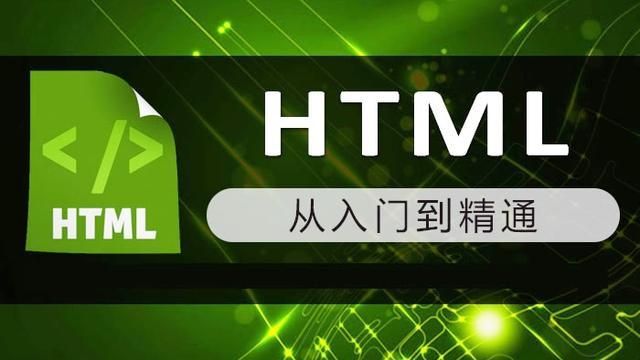 html结构该怎么写