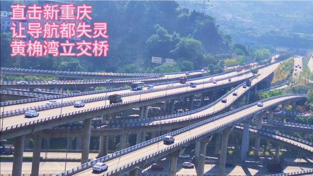 高德导航系统不起作用的地方——重庆黄桷湾立交桥