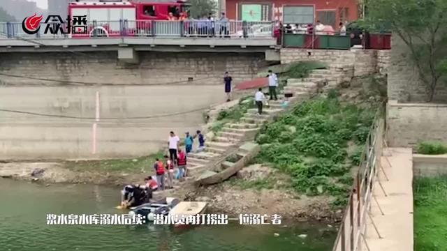 遗憾!父子4人浆水泉水库溺水,历经23小时紧张救援,3人不幸遇难
