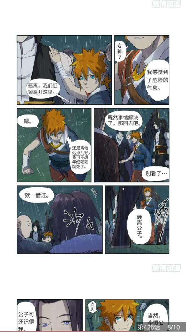 妖神记漫画全集-第100话-赌注