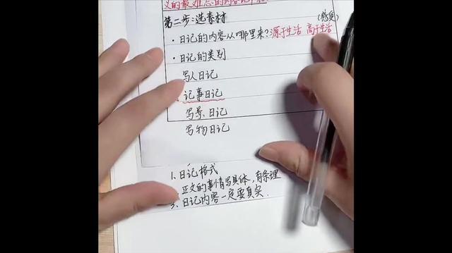 日记格式作文本图片