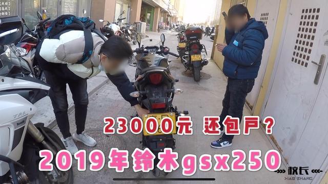 校长帮粉丝淘车,23000元捡漏铃木gsx250,满意而归!