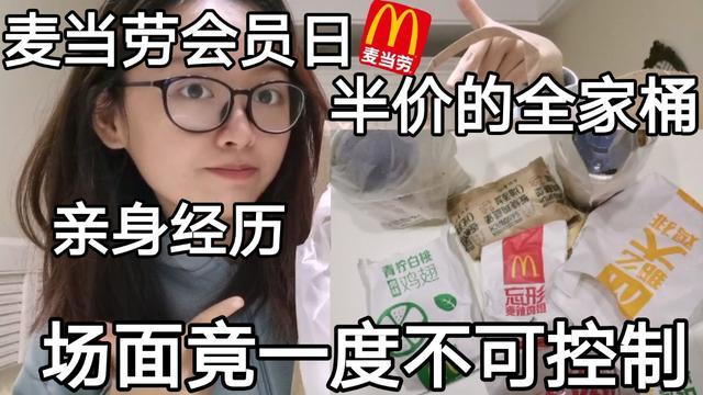 麦当劳半价全家桶活动是福利还是套路?小伙亲自开... _网易视频