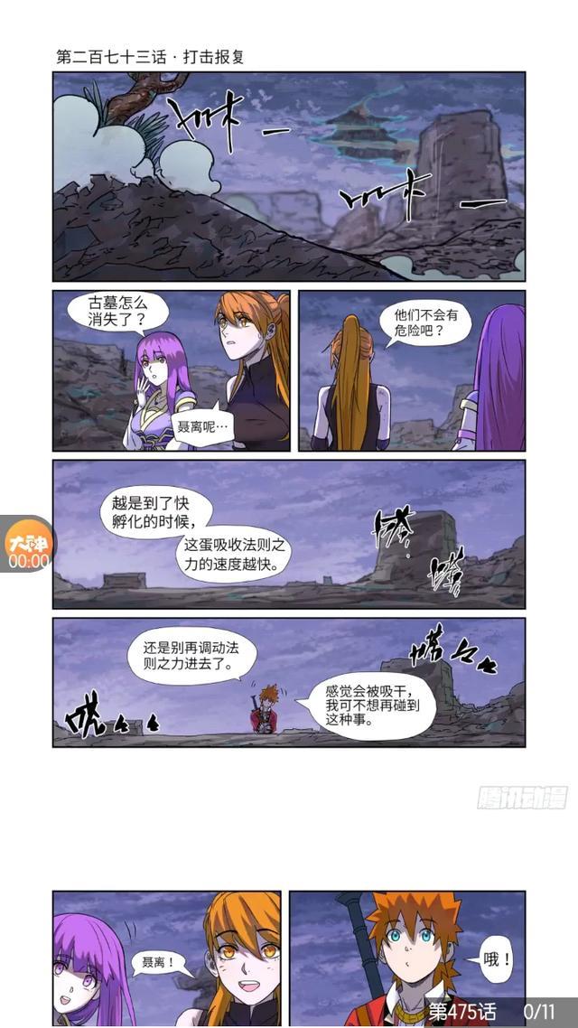 妖神记(全彩)漫画免费阅读下拉式在线全集观看-下拉式漫画网