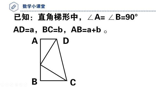 直角梯形面积计算公式