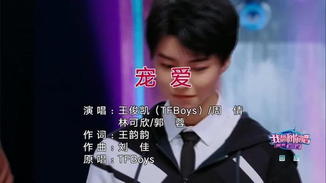 宠爱王俊凯和三位女粉丝唱歌