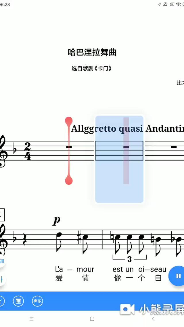 比才,卡门《哈巴涅拉舞曲》,电子弦乐四重奏