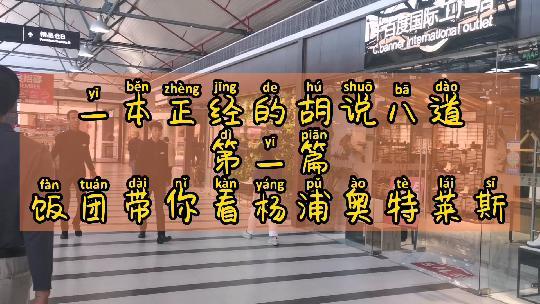 上海杨浦国华广场
