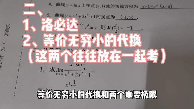 高数 大一期末考试复习重点.pdf-全文可读