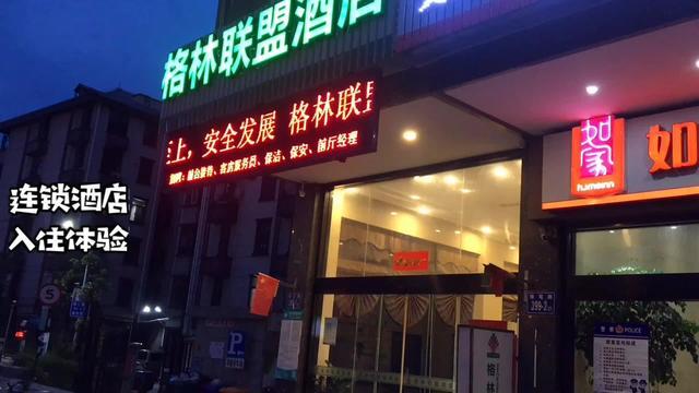 格林豪泰连锁酒店官网