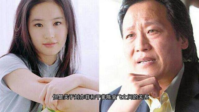 刘亦菲终于公开跟干爹陈金飞吃饭,还带着刘妈妈一起