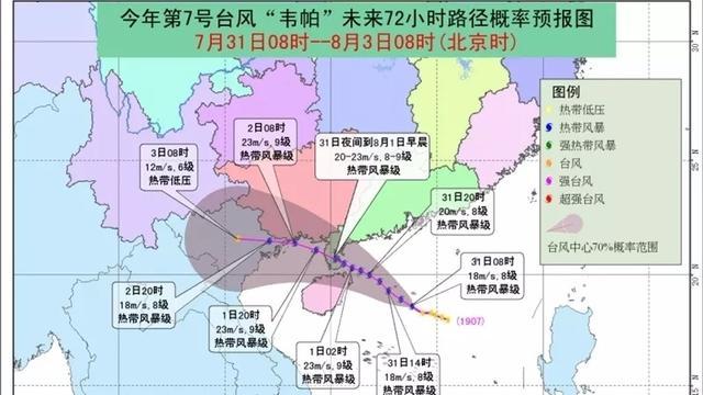 """台风""""韦帕""""在广西北海近海过夜 降雨持续"""