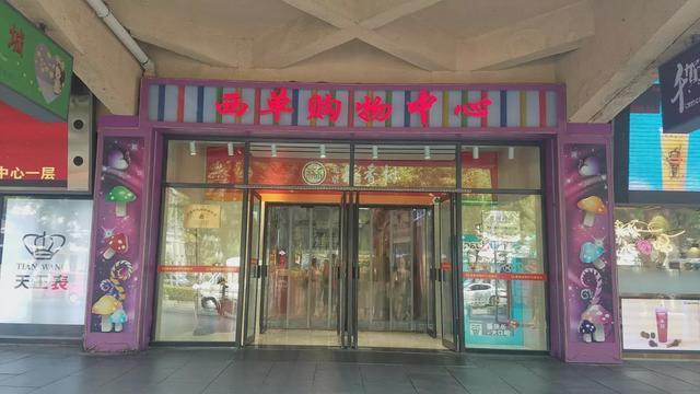北京西单购物中心地址_北京西单购物中心营业时间... -北京本地宝