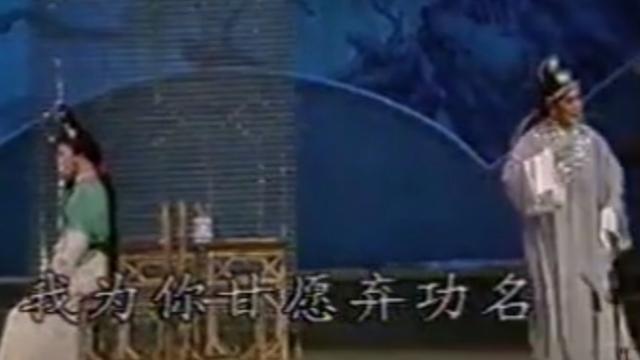 梨园春:方素珍、汪荃珍版豫剧《风流才子》,看百遍都觉得不够