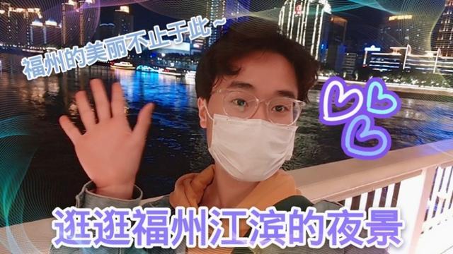 一起逛逛福州江滨的夜景吧~吹着江风看着霓虹灯的感觉太惬意啦!