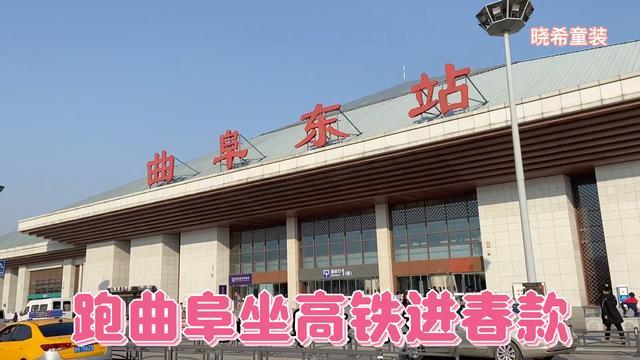 上海到曲阜高铁