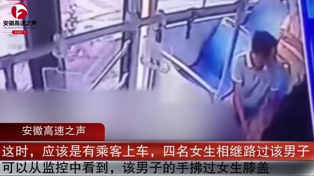 恶心!男子公交车上偷摸女生,同伴态度嚣张:你人被摸了!