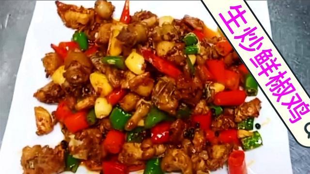 鲜椒炒鸡的做法_菜谱_好豆