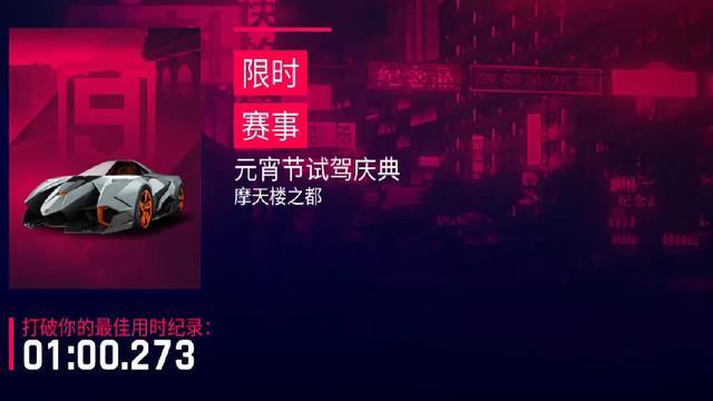《狂野飙车8》研发赛兰博基尼自私64关怎么过 ... _九游手机游戏