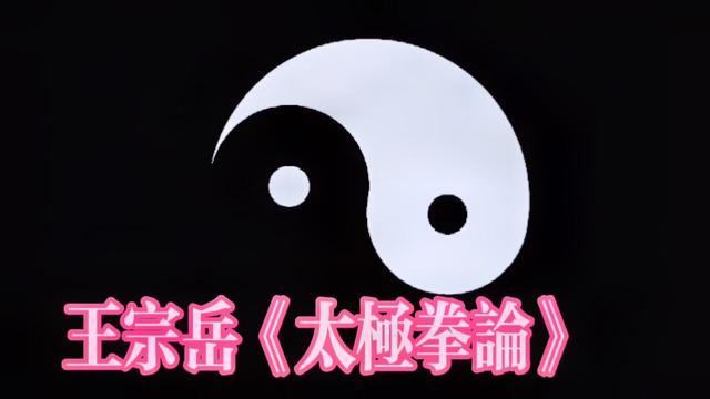 郑曼青太极拳口诀