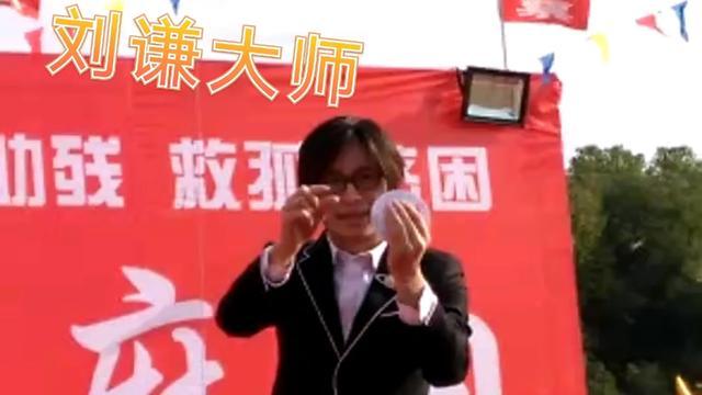 刘谦现场表演魔术 ,近距离观看刘谦表演