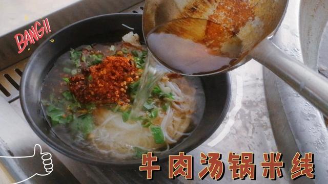 火锅米线-百科