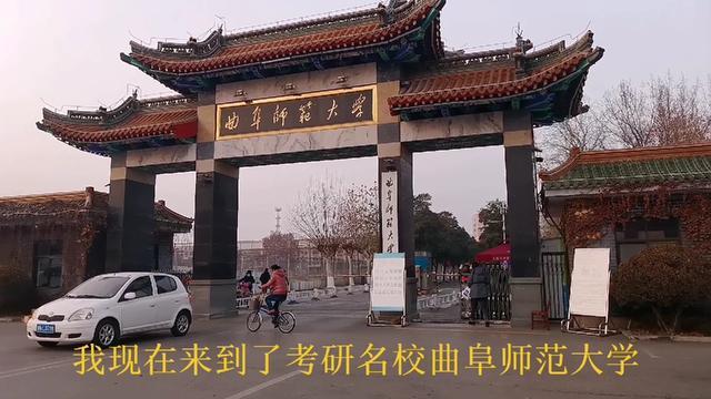 """考研过后,逛逛""""考研神校""""曲阜师范大学!"""