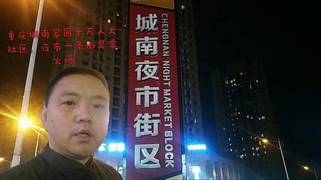 茶园的城南家园成全国最牛小区,但是住在里面的重庆人估计都哭了