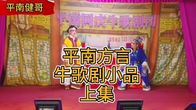 平南牛歌戏《宫廷怨01》