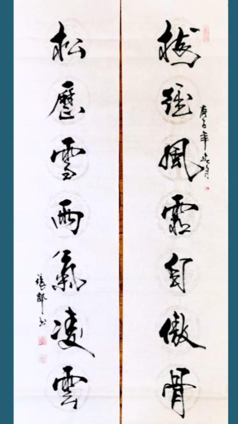 张郎书法作品欣赏