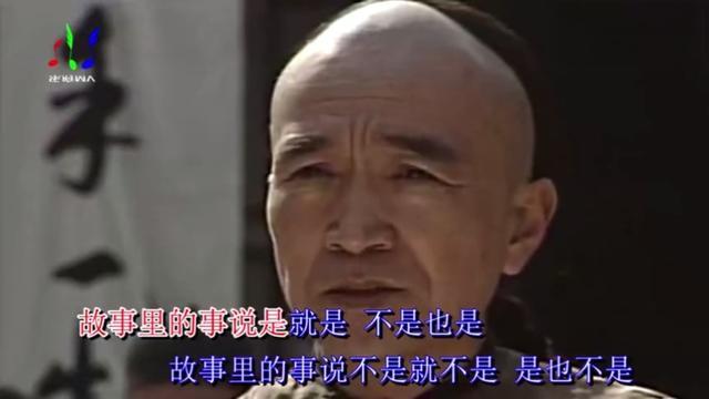 电视剧《宰相刘罗锅》片尾曲《故事就是故事》戴娆现场版