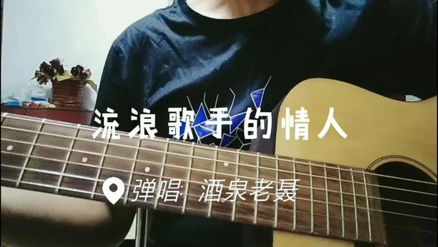 流浪歌手的情人吉他谱
