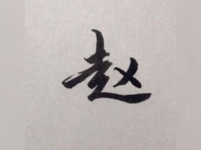王羲之百家姓行书书法