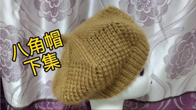 手工编织八角帽的图解