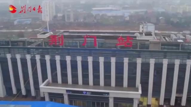 荆门新火车站