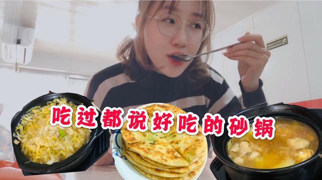 这家店是星子吃过最好吃的砂锅,没有之一,每天顾客都爆满排队!