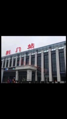 荆门有几个火车站_荆门火车站大全【114票务网】