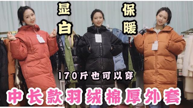 大码中长款羽绒棉服,时尚又保暖,新年必备款,才100左右啊
