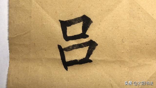 姓氏图片文字我姓温