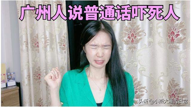 广东人讲普通话,笑死不偿命
