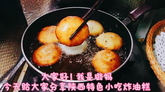 陕北油糕包装图片