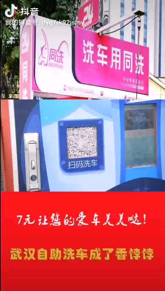 自助洗车机24小时共享洗车机器设备全自动刷车扫码投币... -京东