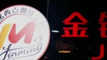 青島金銘專業西點培訓