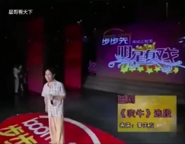 中原名丑,李天方曲剧《吹牛》经典之作,每个人都喜欢,好厉害