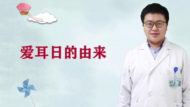 "NRR与您共同关注世界爱耳日:""保护听力,终生受益""_手机搜狐网"