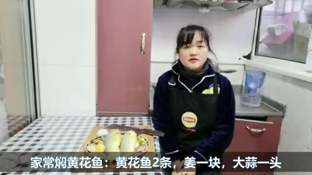醋焖黄花鱼的做法_菜谱_香哈网