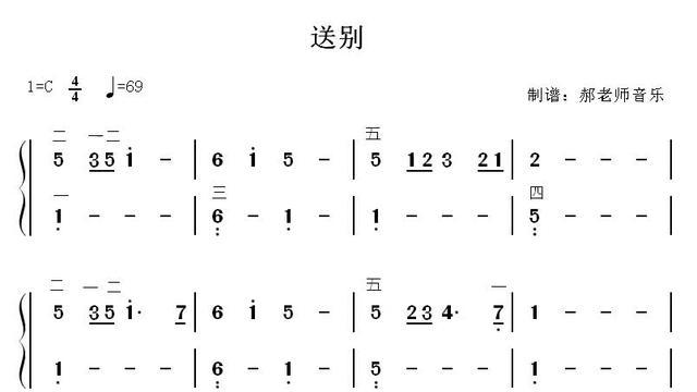 国外名曲《送别》简谱-外国歌曲谱 - 乐器学习网