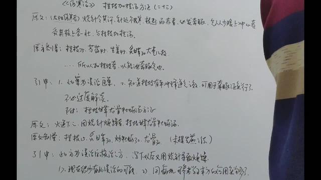 桂枝甘草龙骨牡蛎汤 - 方剂配方